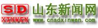 山东新闻网